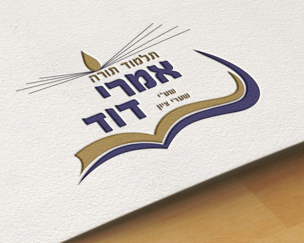 לוגו לתלמוד תורה