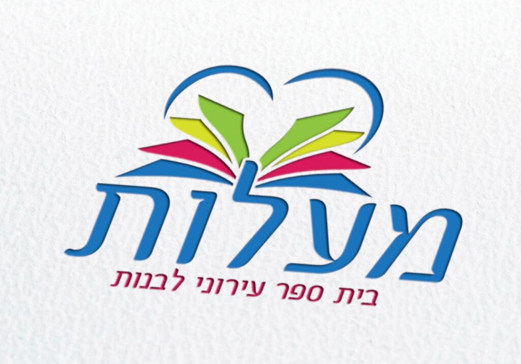 לוגו לבית ספר מעלות