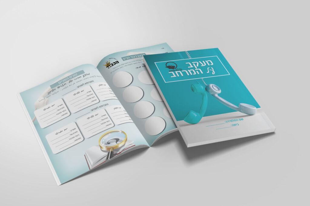 מגזין בית הספר ללמידה מרחוק